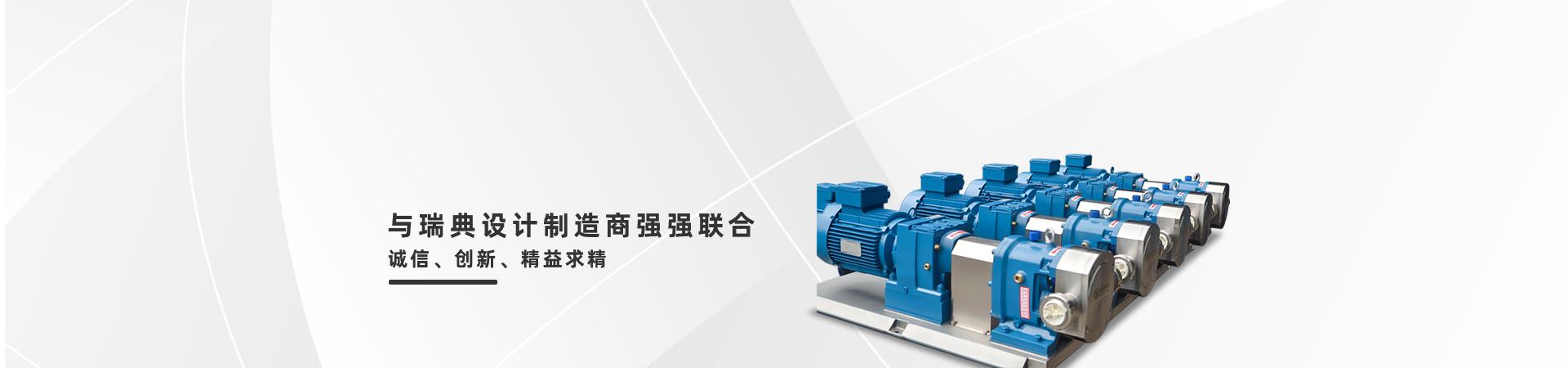 凸轮式双转子泵